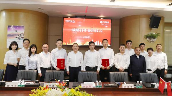 中装建设与中铝开投签订战略合作协议