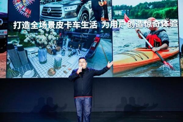 打造全场景皮卡车生活 长城炮越野皮卡上市16.98万-19.98万