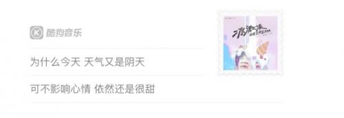 黄子韬新单《冰激凌》上线酷狗音乐,一抹清凉融化夏日烦恼