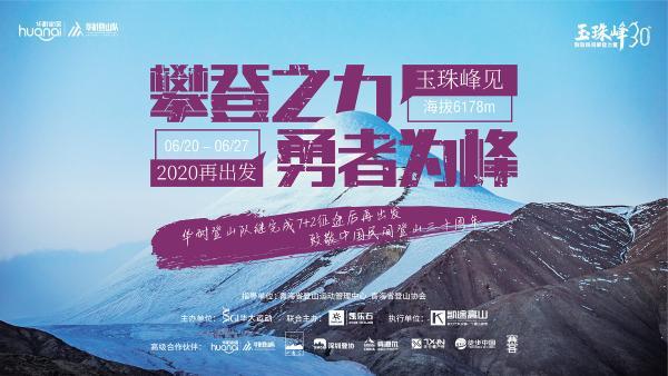 新队员挑战人生中的第一座6000米以上雪山