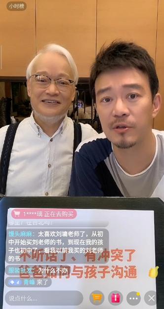 国际大家刘墉父子全网首次进驻抖音知识直播间,在线教学万千家庭亲子教育