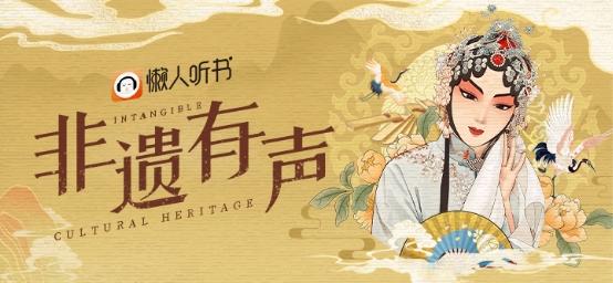 """懒人听书推出""""非遗有声""""专题弘扬中国传统文化"""