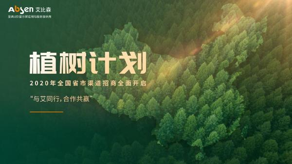 2020艾比森吉林、黑龙江渠道线上招商会顺利召开