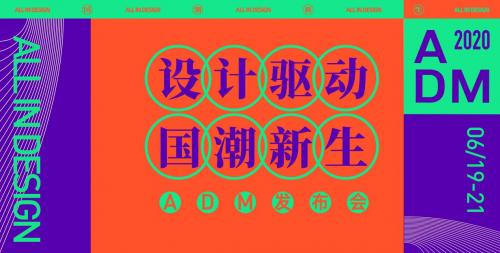 """跨界演繹國潮新力量,ADM2020發布會邀你見證""""國潮新生"""""""