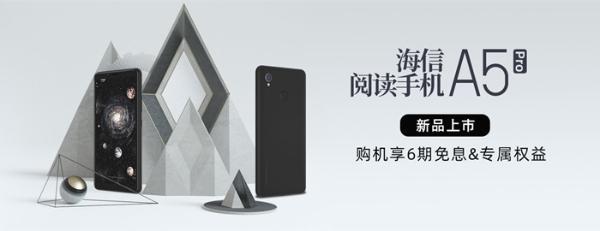 最高24期白条免息 海信阅读手机A5 Pro京东618聚惠来袭