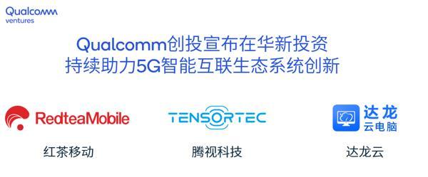 高通创投加大在华投资 持续助力中国企业加速5G创新