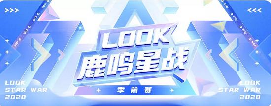 """冠军奖金10万元!网易云音乐LOOK直播""""鹿鸣星战""""大赛全面启动"""