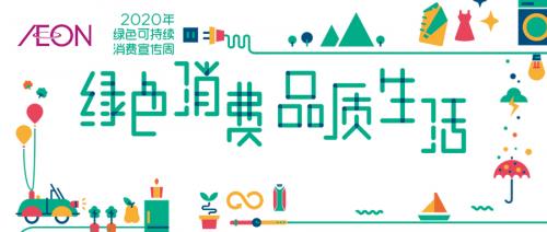 促绿色消费,享品质生活,永旺在行动——永旺开展2020年绿色可持续消费宣传活动