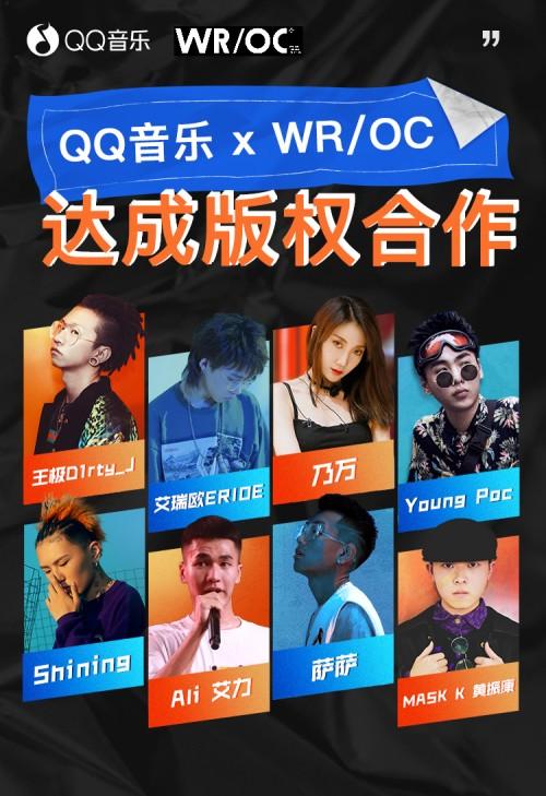 乃万领衔WR/OC厂牌与QQ音乐达成版权合作,说唱领域持续发力