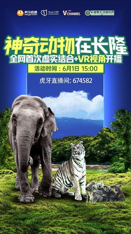 虚拟直播迎来最好的时代? 虎牙《神奇动物在长隆》运用VR技术直播再升级