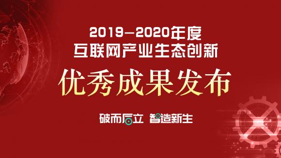 树立行业标杆 2019-2020年度互联网产业生态创新优秀成果揭晓