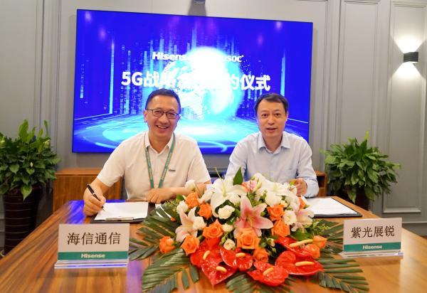 """加快中国5G""""芯""""发展 海信通信与紫光展锐签署5G战略合作协议"""