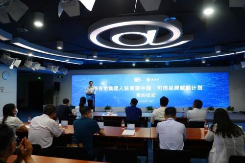 """燕谷坊集团与新华网正式签约""""溯源中国·可信品牌赋能计划"""""""