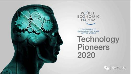 """阿博茨科技荣获2020年达沃斯世界经济论坛""""技术先锋""""称号"""