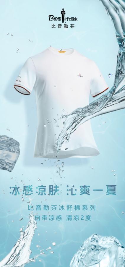比音勒芬冰舒棉系列,让你轻松解决夏季穿衣难题