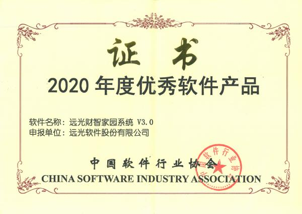 """远光财智家园系统 V3.0获""""2020年度优秀软件产品"""""""