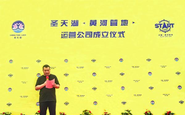 强强联手打造黄河文化主题千人规模研学营地