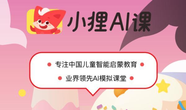 小狸AI课:课程设计符合儿童认知心理,助力中国儿童智能启蒙教育