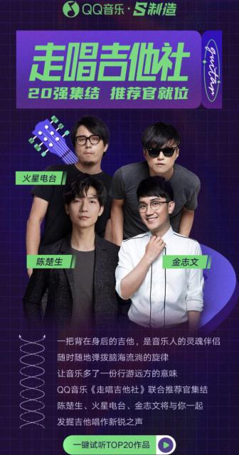 """联合推荐官火热集结!QQ音乐""""走唱吉他社""""挖掘吉他唱作新锐之声"""