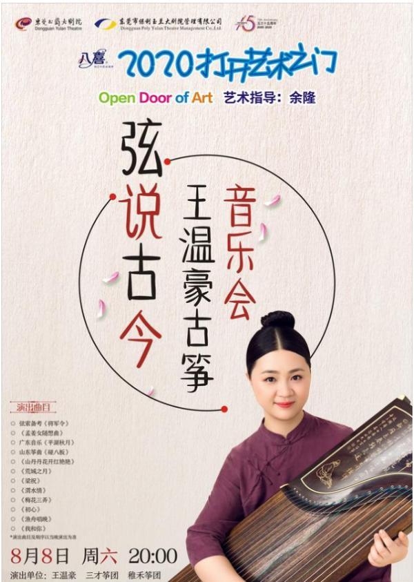 诚邀您参加2020王温豪东莞古筝音乐会,享受这场视听盛宴