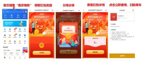 用苏宁支付绑定光大银行卡 最低1分钱乘南京地铁