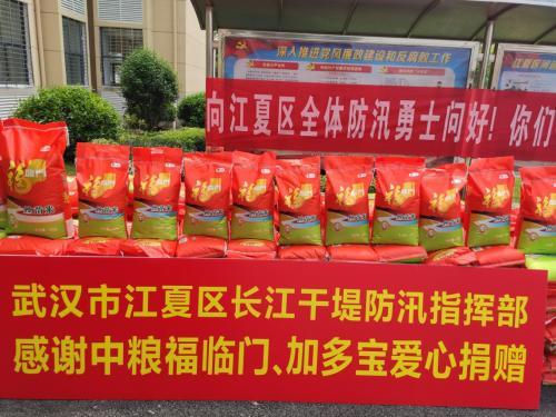 中粮福临门抗洪救灾物驰援南昌、武汉汛区