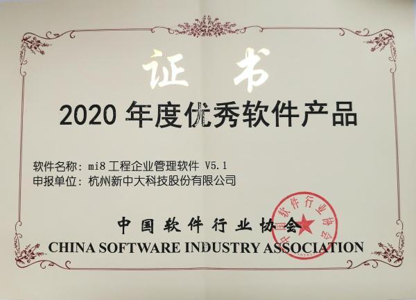 """新中大mi8获评""""2020年度优秀软件产品""""称号"""