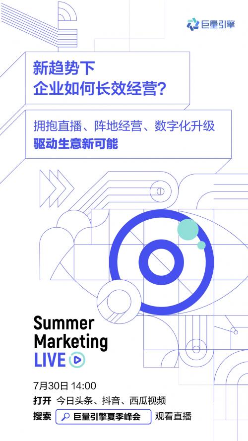 激发生意新可能 巨量引擎Summer Marketing Live 即将开启