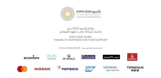 唯一一家中国企业!特斯联成为2020年迪拜世博会 官方首席合作伙伴
