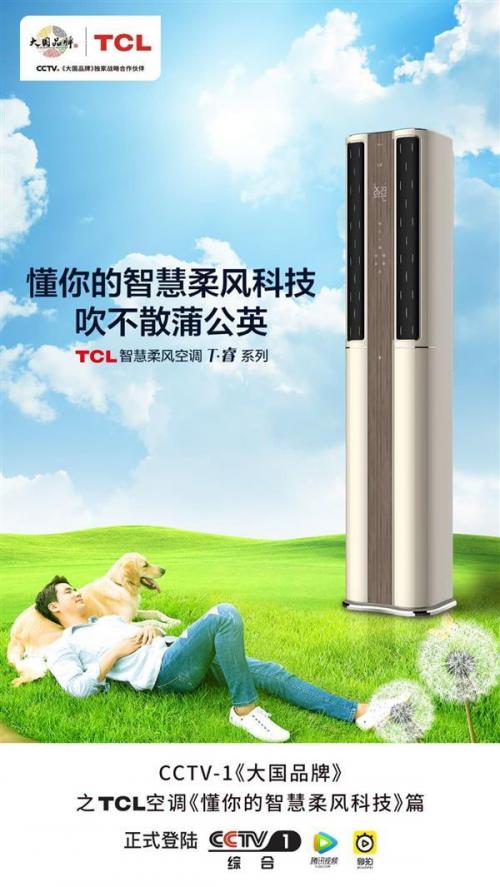 """空调冷风直吹成行业""""顽疾"""",TCL智慧柔风空调诠释好空调本质"""