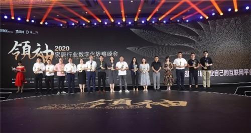 """大自然地板荣膺""""最具影响力领袖品牌"""",数字化转型赋能品牌"""