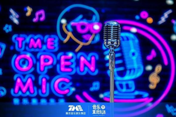 """我们在""""TME Open Mic""""现场见面,开启更美好的下半年"""