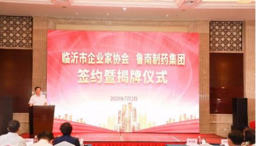 临沂市企业家协会 鲁南制药集团签约暨揭牌仪式隆重举行