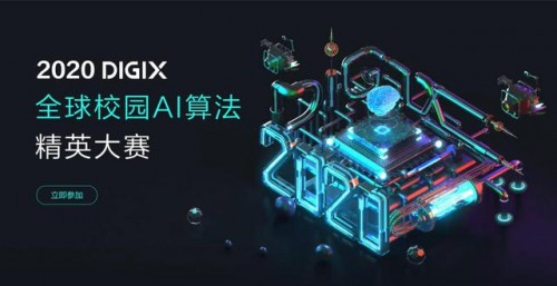 2020 DIGIX全球校园AI算法精英大赛正式启动,百万奖金激励校园AI创新