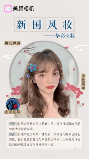 潮流制造 美颜相机新国风妆再现中国传统美学