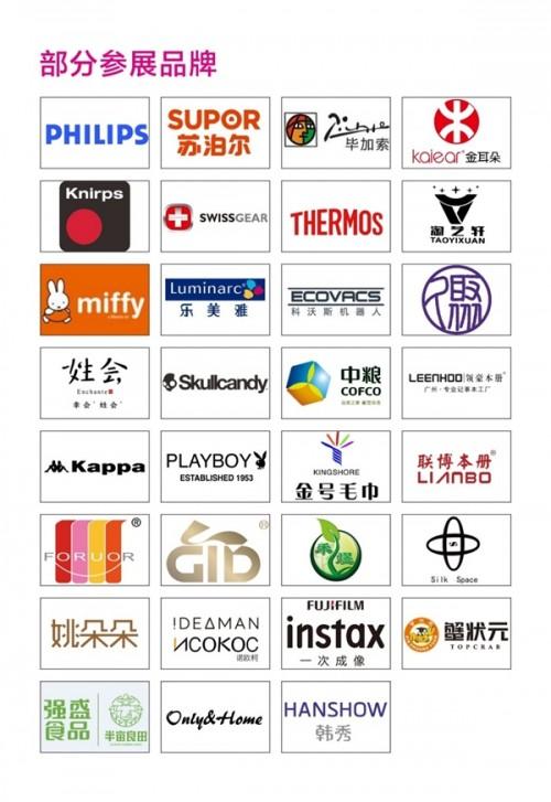大BOSS买家团、商家团齐聚上海礼品展 重磅看点全解析