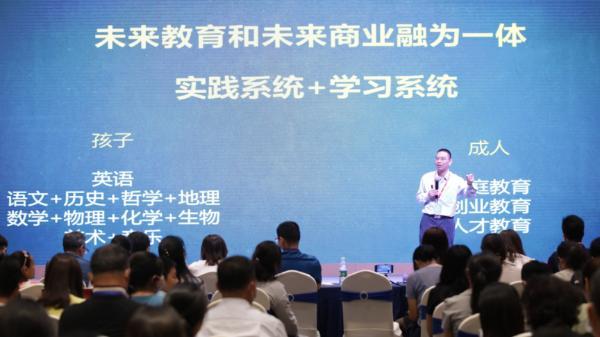 """iEnglish""""未来教育践行者高峰论坛""""在河南郑州举办"""