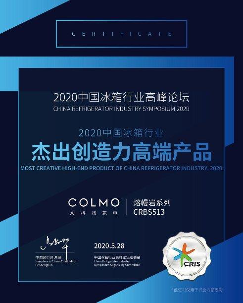 引领高阶生活进化,COLMO冰箱揽获2020年中国冰箱行业高峰论坛三大奖项