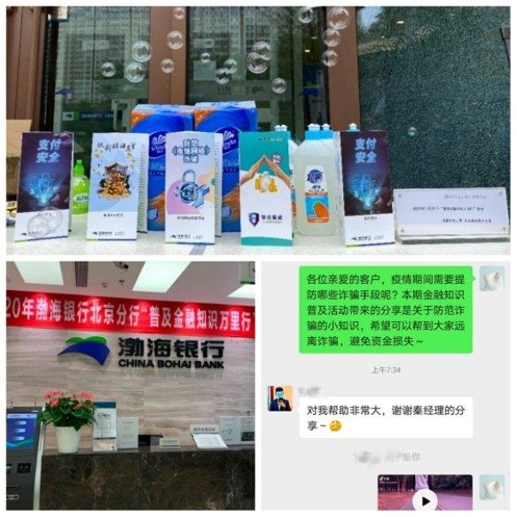 渤海银行北京分行积极开展普及金融知识万里行活动