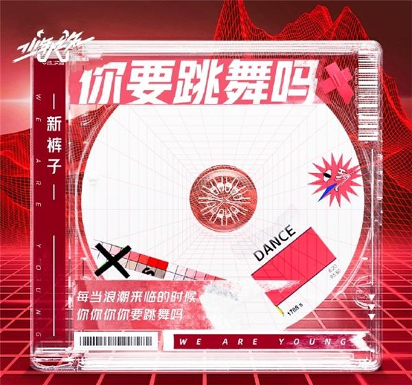 王嘉尔即将空降《少年之名》 节目音频锁定酷狗