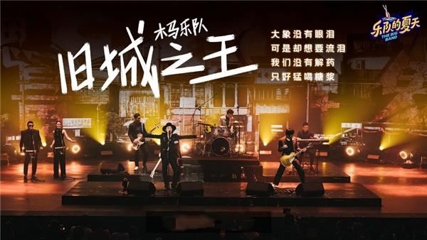 《乐队的夏天2》周迅再唱天涯歌女 音源上线酷狗