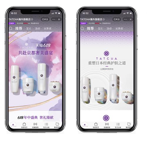 TATCHA进军中国市场,开启日式经典和谐美肤之道