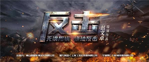 赵文卓新片《反击》云南开机,首次担任导演强势出击
