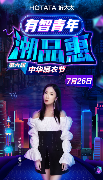 第六届中华晒衣节丨7月26日好太太与娄艺潇智享美好生活