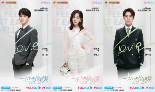 《一不小心捡到爱》官宣定妆海报 赵露思刘特诠释新年轻美学