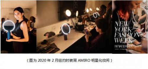 国货之光AMIRO再创爆款!高颜值+黑科技大受好评