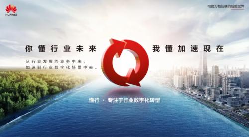 """全新官网上线 华为中国政企服务业务全景呈现""""1+5+N""""服务体系"""