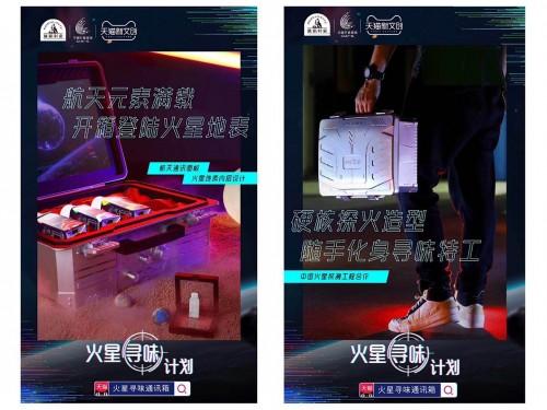 光明品质致敬航天精神,光明乳业见证中国火星探测第一步
