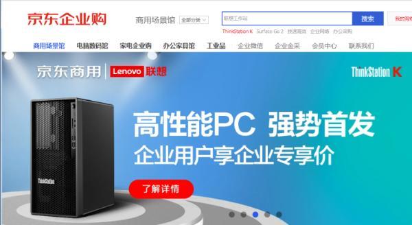 京东首发联想新一代高性能PC 为企业数字化转型提供算力基础设施