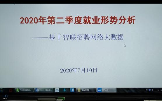 2020年中国就业研究所第二季度就业分析会,好活平台受邀出席